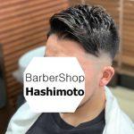 直毛はセットしにくい を改善するための方法を加えたメンズヘア